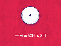华为王者荣耀H5